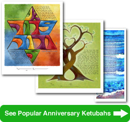 View our most popular anniversary ketubah designs.
