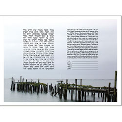 """Your Photo"" Ketubah Example #8"