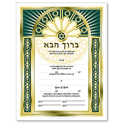 Naming for a Boy Jewish Life Cycle Certificate