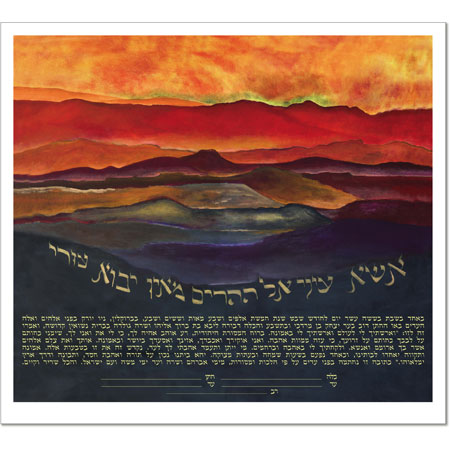 Your Photo Ketubah Example 10