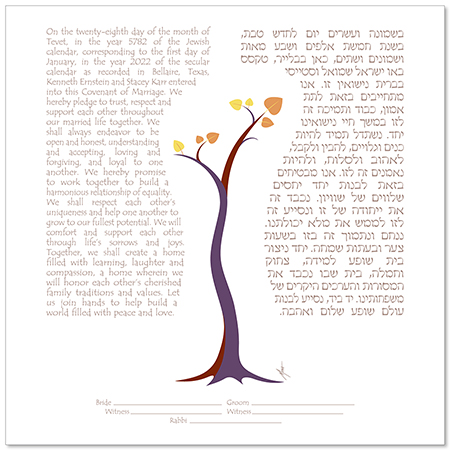 A New Life II  Ketubah by Micah Parker