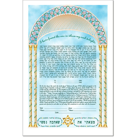 Beneath the Chuppah  Ketubah by Micah Parker