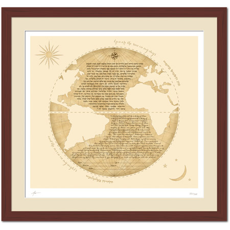 Center of My World  Ketubah -- shown with optional framing