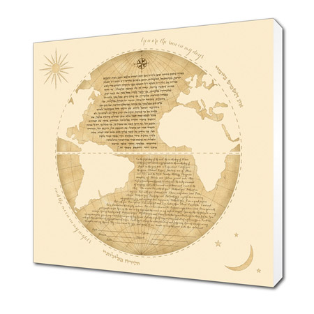 Center of My World  Ketubah -- shown with optional Museum Wrap