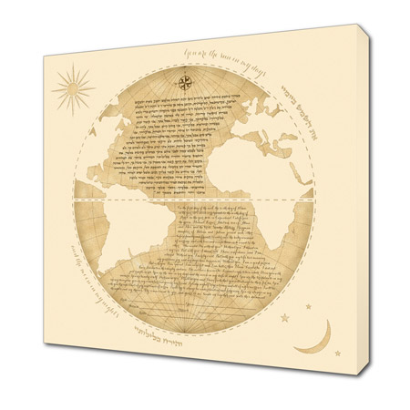Center of My World  Ketubah -- shown with optional Gallery Wrap