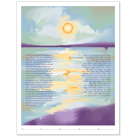Expression: Sunrise  Ketubah by Micah Parker