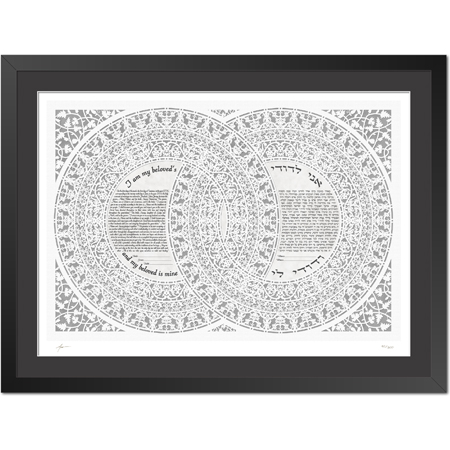 Grace II - Dove  Ketubah -- shown with optional framing