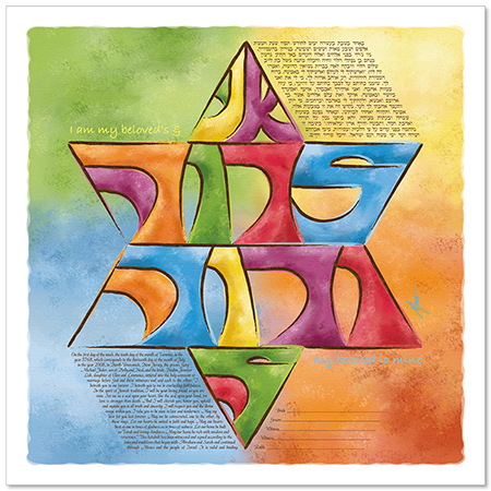 I Am My Beloved's II  Ketubah by Micah Parker