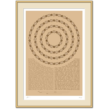 Mesmerized by Your Love III  Ketubah -- shown with optional framing