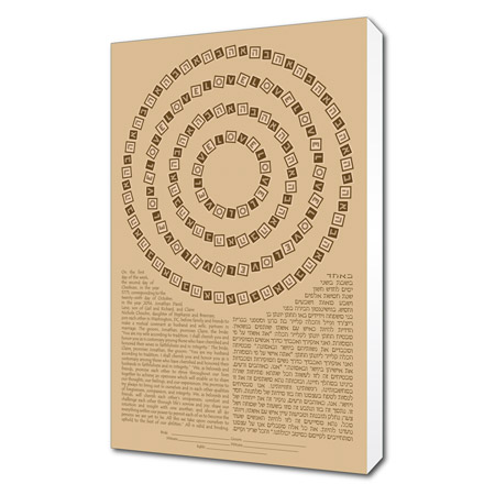 Mesmerized by Your Love III  Ketubah -- shown with optional Museum Wrap