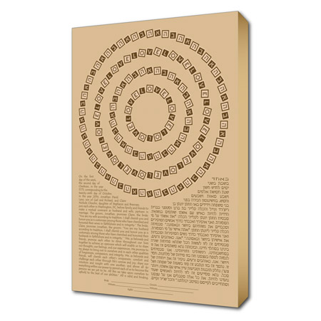 Mesmerized by Your Love III  Ketubah -- shown with optional Gallery Wrap