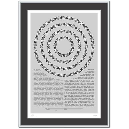 Mesmerized by Your Love IV  Ketubah -- shown with optional framing