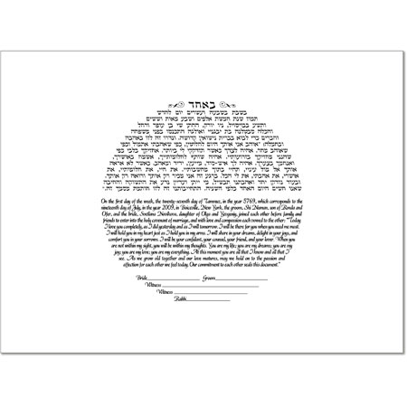 Paint Your Own II - Landscape  Ketubah by Your Own Artist