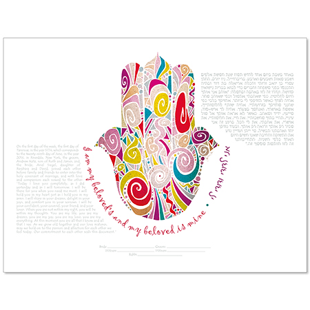 Palm of Promise I  Ketubah by Mayim Eliana Ebert