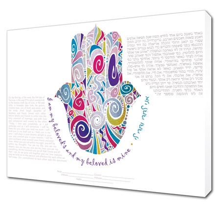 Palm of Promise IV  Ketubah -- shown with optional Museum Wrap