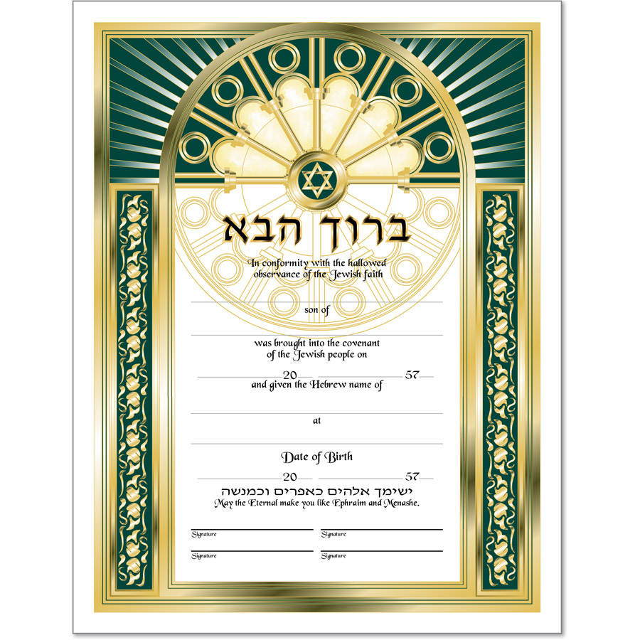 Jewish Life Cycle Certificates Bar And Bat Mitzvah