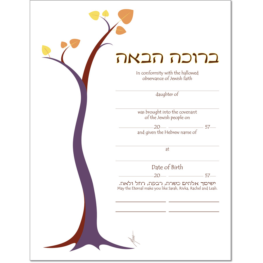 Naming for a Girl Jewish Life Cycle Certificate