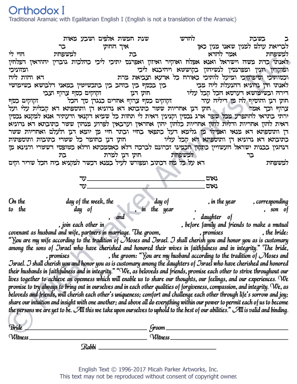 Interfaith ketubah text Orthodox Sephardic Ketubah Orthodox Ashkenazi Ketubah DIY Ketubah Ketubah round Ketubah Hebrew English Ketubah
